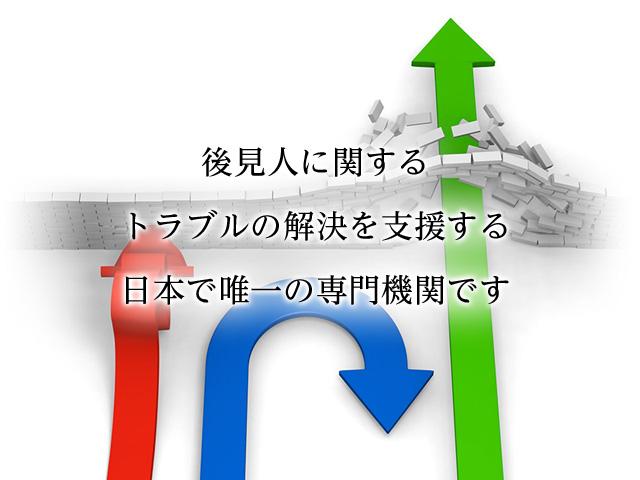 後見人に関するトラブルの解決を支援する日本で唯一の専門機関です